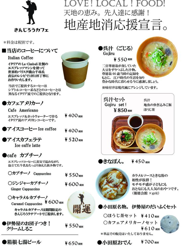 きんじろうカフェMENU20191013(大福あり)(A3)